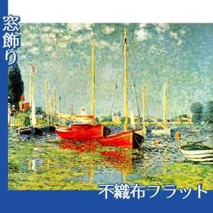 モネ「赤いボート アルジャントゥイユ」【窓飾り:不織布フラット100g】