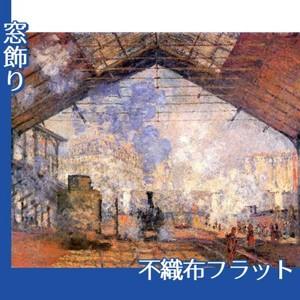 モネ「サン・ラザール駅」【窓飾り:不織布フラット100g】