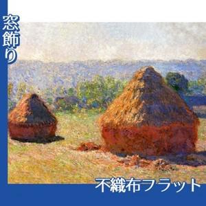 モネ「積み藁:夏の終わり」【窓飾り:不織布フラット100g】