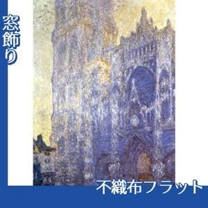 モネ「ルーアン大聖堂」【窓飾り:不織布フラット100g】