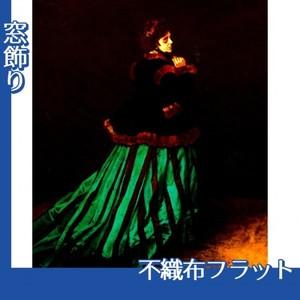 モネ「緑衣のカミーユ」【窓飾り:不織布フラット100g】