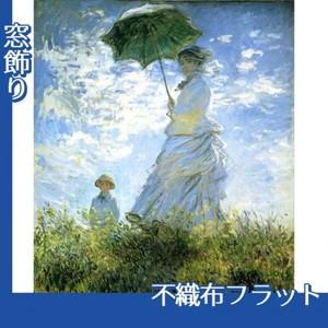モネ「散歩、日傘をさす女」【窓飾り:不織布フラット100g】