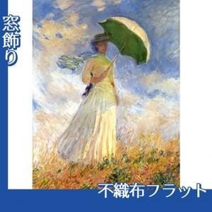 モネ「日傘の女 右向き(戸外の人物習作)」【窓飾り:不織布フラット100g】