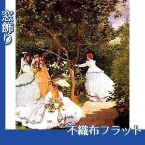 モネ「庭の女たち」【窓飾り:不織布フラット100g】