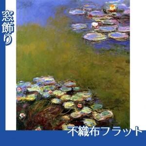 モネ「睡蓮II」【窓飾り:不織布フラット100g】