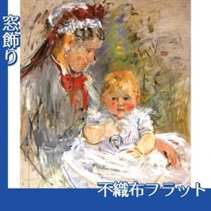 モリゾ「乳母と赤ちゃん」【窓飾り:不織布フラット100g】