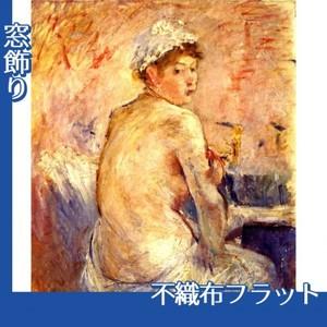 モリゾ「裸婦の背中」【窓飾り:不織布フラット100g】