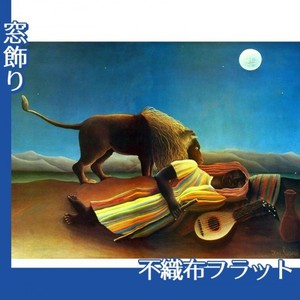 ルソー「眠るジプシー女」【窓飾り:不織布フラット100g】