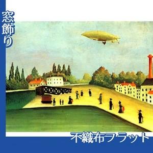 ルソー「飛行船のとぶ風景」【窓飾り:不織布フラット100g】