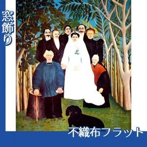 ルソー「田舎の結婚式」【窓飾り:不織布フラット100g】