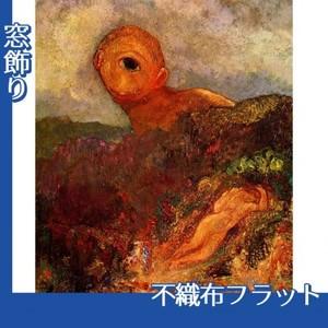 ルドン「キュクロプス」【窓飾り:不織布フラット100g】