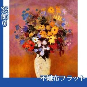 ルドン「白い花びんと花」【窓飾り:不織布フラット100g】