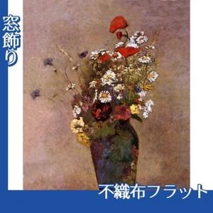 ルドン「野の花1」【窓飾り:不織布フラット100g】