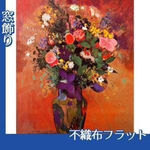 ルドン「野の花2」【窓飾り:不織布フラット100g】