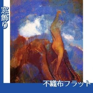 ルドン「ヴィーナスの誕生」【窓飾り:不織布フラット100g】