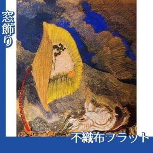 ルドン「海底の幻想」【窓飾り:不織布フラット100g】