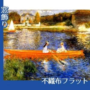 ルノワール「アニエールのセーヌ川」【窓飾り:不織布フラット100g】