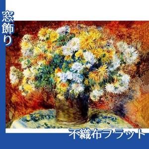 ルノワール「菊」【窓飾り:不織布フラット100g】