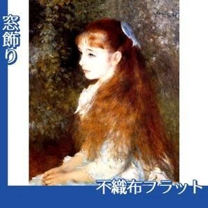 ルノワール「イレーヌ・カーン・ダンヴェール嬢」【窓飾り:不織布フラット100g】