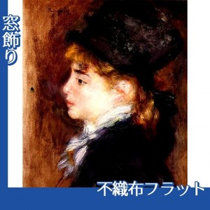 ルノワール「マルゴの肖像」【窓飾り:不織布フラット100g】