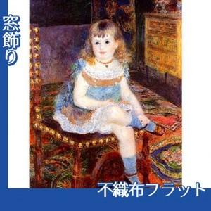 ルノワール「ジョルジェット・シャルパンティエ嬢」【窓飾り:不織布フラット100g】