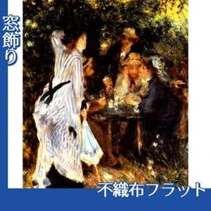 ルノワール「ムーラン・ド・ギャレットの木かげ」【窓飾り:不織布フラット100g】
