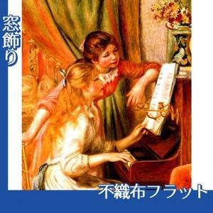 ルノワール「ピアノに寄る娘たち」【窓飾り:不織布フラット100g】