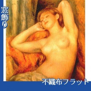 ルノワール「眠る裸婦」【窓飾り:不織布フラット100g】