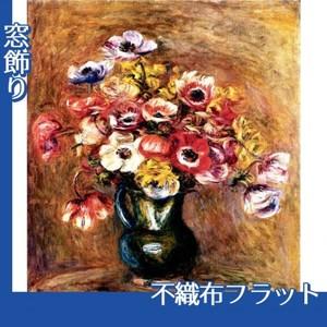 ルノワール「アネモネ」【窓飾り:不織布フラット100g】