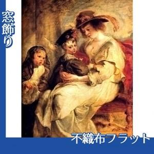 ルーベンス「エレーヌ・フールマンと子供たち」【窓飾り:不織布フラット100g】