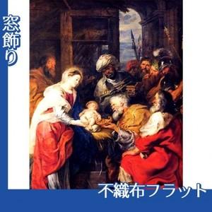 ルーベンス「三王礼拝」【窓飾り:不織布フラット100g】