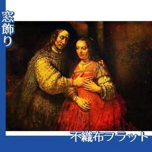 レンブラント「結婚した二人(ユダヤの花嫁)」【窓飾り:不織布フラット100g】