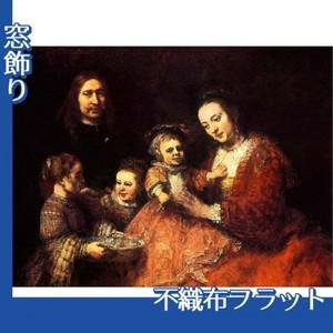 レンブラント「夫婦と三人の子供」【窓飾り:不織布フラット100g】