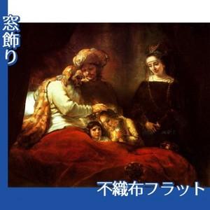 レンブラント「ヨセフの息子を祝福するヤコブ」【窓飾り:不織布フラット100g】