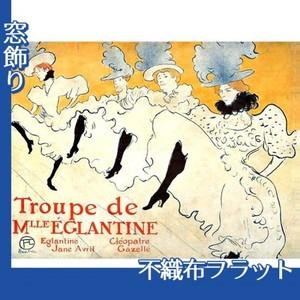 ロートレック「エグランティーヌ嬢一座」【窓飾り:不織布フラット100g】