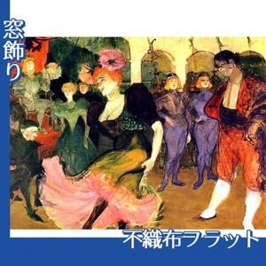 ロートレック「シルぺリックのボレロを踊るマルセル・ランデール」【窓飾り:不織布フラット100g】