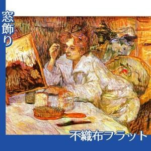 ロートレック「化粧する女2」【窓飾り:不織布フラット100g】