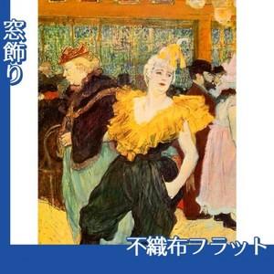 ロートレック「ムーラン・ルージュにて:女道化師シャ・ユ・カオ」【窓飾り:不織布フラット100g】
