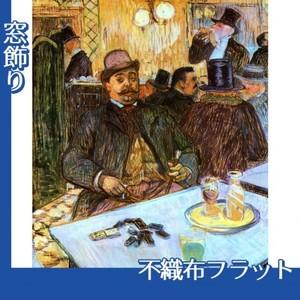 ロートレック「カフェにおけるボワロー氏」【窓飾り:不織布フラット100g】