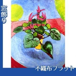 マティス「紫のシクラメン」【窓飾り:不織布フラット100g】