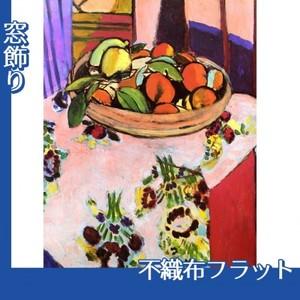マティス「オレンジのある静物」【窓飾り:不織布フラット100g】