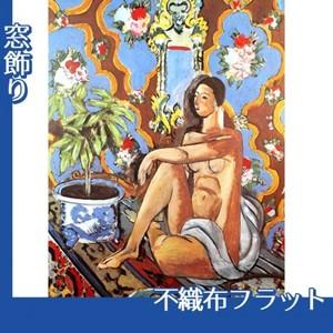 マティス「模様の地の上の装飾的人体」【窓飾り:不織布フラット100g】