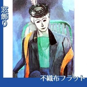 マティス「マティス夫人の肖像」【窓飾り:不織布フラット100g】