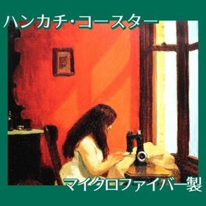 エドワード・ホッパー「ミシンの女 1921」【ハンカチ・コースター】