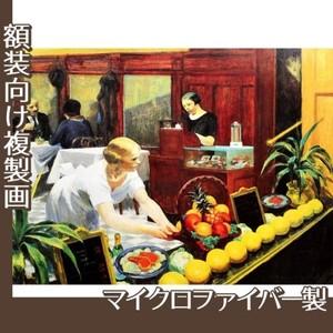 エドワード・ホッパー「婦人席 1930」【複製画:マイクロファイバー】