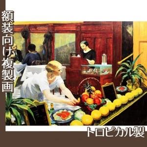 エドワード・ホッパー「婦人席 1930」【複製画:トロピカル】