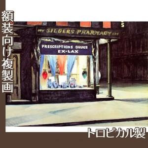 エドワード・ホッパー「ドラッグストア 1927」【複製画:トロピカル】