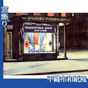エドワード・ホッパー「ドラッグストア 1927」【窓飾り:不織布和紙風】