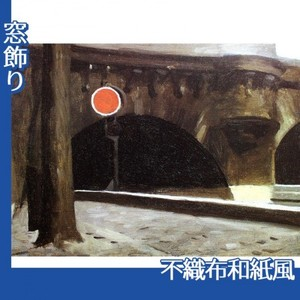 エドワード・ホッパー「パリの橋 1906」【窓飾り:不織布和紙風】