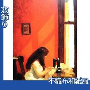 エドワード・ホッパー「ミシンの女 1921」【窓飾り:不織布和紙風】